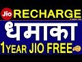 JIO DIWALI OFFER में 100% Cashback ₹399 Plan के साथ 1 YEAR FREE कैसे करे - Working Trick✔ thumbnail