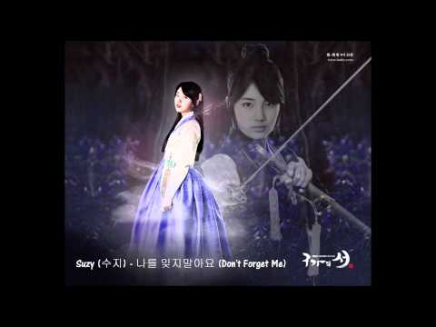 [ENG] Suzy (수지) - 나를 잊지말아요 (Don't Forget Me) (Gu Family Book OST)