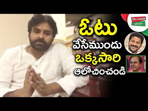 Janasena Party Chief Pawan kalyan About Telangana Elections 2018 | Tollywood Nagar