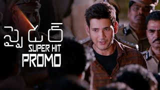 SPYDER Movie Super Hit Promo | Mahesh Babu | A R Murugadoss | Rakul Preet | Harris Jayaraj