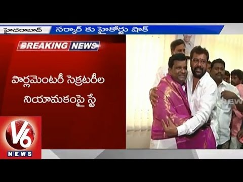 High Court holds stay on appointing of Parliamentary Secretary posts - Hyderabad(01-05-2015)