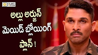 Allu Arjun Planning Is Mind Blowing | Allu Arjun  || Naa Peru Surya Naa illu India