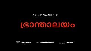 Branthalayam (2018) | Malayalam Short Film | Vinayanand