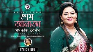 Shesh Janaja   Momotaz   Bangla Sad Song   Eagle Music