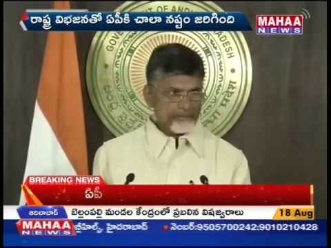 AP CM Chandrababu On Capital Development -Mahaanews