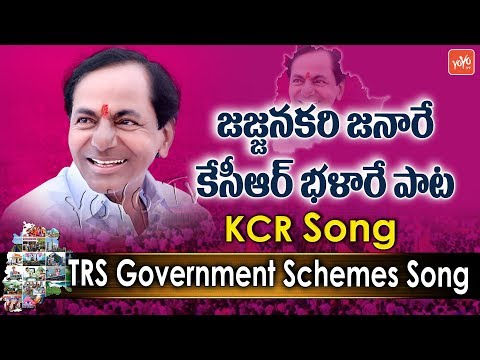KCR Song | Telangana Government Schemes Song | KCR Election Campaign | TRS Songs 2018 | YOYO TV