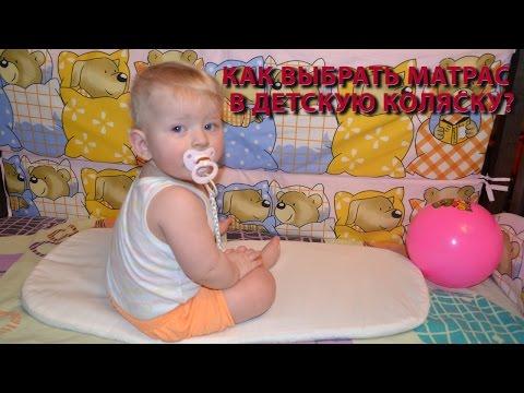 Как выбрать матрас в детскую коляску? Какой матрас лучше для новорожденного? ВСЯ ПРАВДА О МАТРАСАХ!