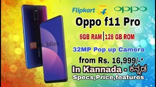 Oppo F11 Pro - First Look, Price, Specs in Kannada | Launch Date in INDIA | Oppo F11 pro