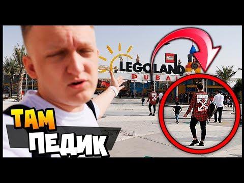 Самое ужасное место в Дубае (В конце TESLA) | LegoLand - город созданный из Лего | VLOG Дубай