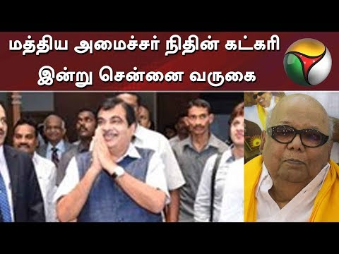 Nitin Gadkari to visit chennai today to meet karunanidhi at Kauvery Hospital