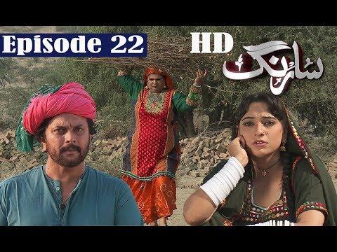 Sarang Ep 22 | Sindh TV Soap Serial | HD 1080p |  SindhTVHD Drama thumbnail