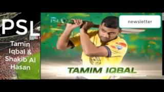 তামিম ইকবাল ও সাকিব আল হাসান পিএসএলের দ্বিতীয় আসরে একই দলে খেলবেন | Tamim & Sakib In PSL