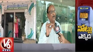 Where Is Currency? | Special Story On No Cash At ATMs And Banks