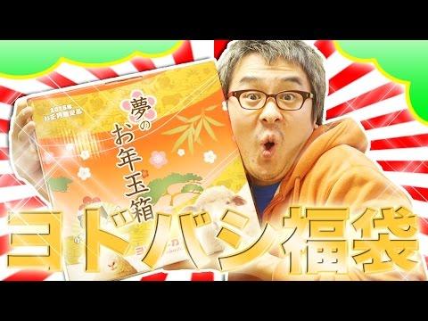 """《始まっています》人気の2016年新春""""福袋"""""""