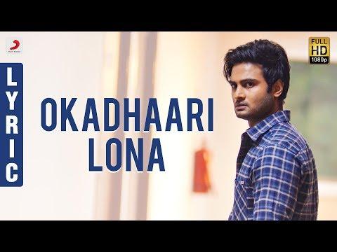 Nannu Dochukunduvate - Okadhaari Lona Lyric (Telugu) | Sudheer Babu | B. Ajaneesh Loknath, RS Naidu