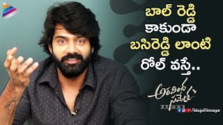 Naveen Chandra about Villain Roles | Aravindha Sametha Interview | Jr NTR | Jagapathi Babu | Sunil