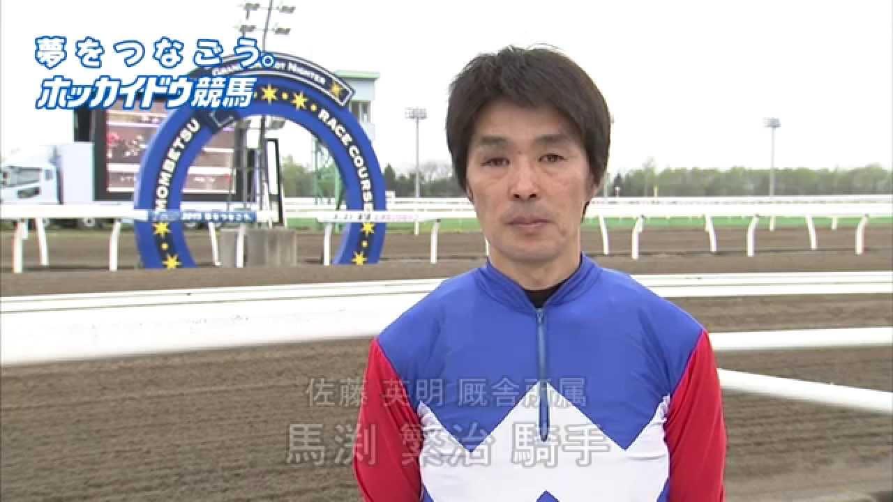 騎手メッセージJ 馬渕繁治・坂下秀樹