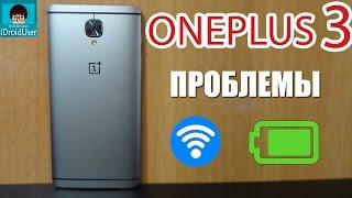 OnePlus 3 - проблемы с Wi-Fi и батареей. Действительно ли это проблемы?