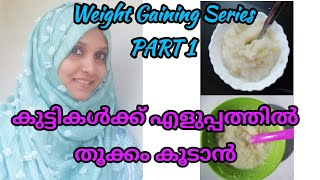 weight Gaining Food for Babies| Baby Weight Gaining Series Part 1 Malayalam| 6+ Months Baby Food