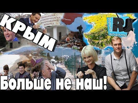 Украденная Россия 2018. Крым больше НЕ НАШ!