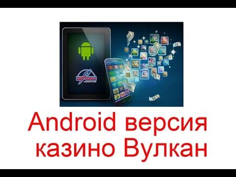 Android версия казино Вулкан