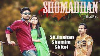 #SHOMADHAN।। SK Rayahan Abdullah  shamim sarker 2018!online video HD