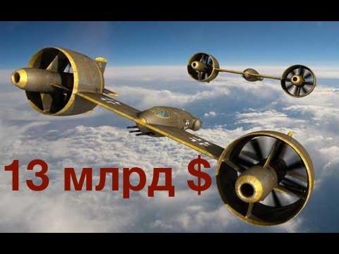 Сверхсекретная военная техника. Сколько она стоит?