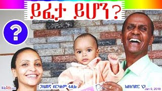 Ethiopia: እስክንድር ነጋ ይፈታ ይሆን? Eskinder Nega - DW