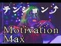【作業用BGM】クラブミュージックでテンション上げて作業スピードUP!集中力UP!Motivation UP!EDM club music