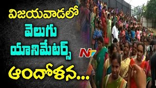 Velugu Animator Protest In Vijayawada For Minimum Wage | NTV