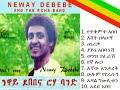 ነዋይ ደበበ - የጥቅምት አበባ (1977 ዓም ሙሉ አልበም) Neway Debebe - Yetiqimt Abeba (Full Album)