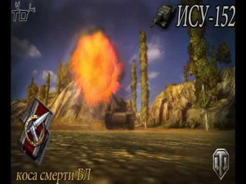 ИСУ-152 фактор БЛ-10 Коса смерти video