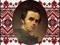 Ой літа орел Ukrainian Poem Тарас Шевченко mp3
