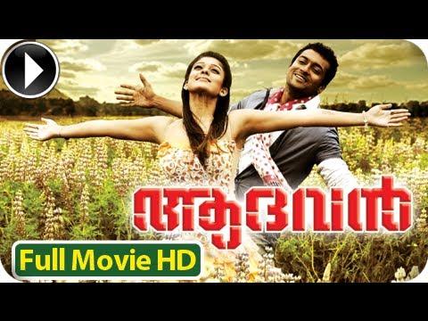 Malayalam Full Movie 2013 Aadhavan | New Malayalam Full Movie [HD]