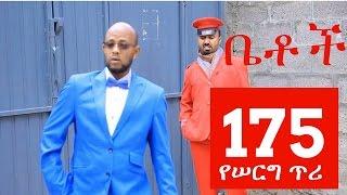 Betoch  Drama -  Part 175 (Ethiopian Drama)