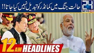 News Headlines | 12:00am | 20 Aug 2019 | 24 News HD
