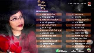 Shimahin Bhalobasha Dao | Md Kalim Uddin & Rezawana Haque | Full Album | Audio Jukebox