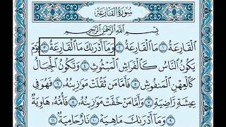 الشيخ سعود الشريم سورة القارعة - Saoud Shuraim Sourat Al Qaria