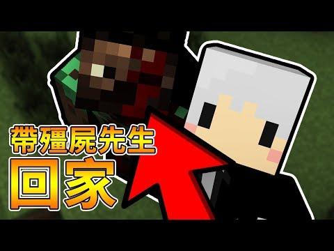 【Minecraft】讓我們送殭屍先生回家🧟請安息吧🧟【阿神 路 哈記】