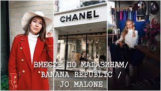 ШОППИНГ VLOG/КОЛЛЕКЦИЯ ОЛИВИИ ПАЛЕРМО BANANA REPUBLIC/НОВЫЙ Jo Malone London | KATE VIK