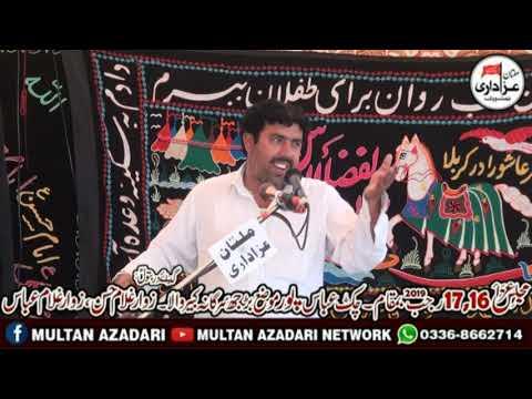 Zakir Ghulam Shabbir Ganpal I Majlis 17 Rajab 2019 I Abbas Pur Buraj Sargana Kabirwala