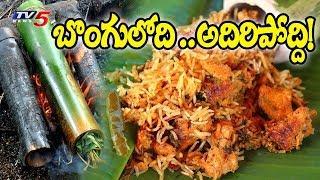 బొంగు చికెన్ బిర్యానీ! | AP Govt Promotes Bamboo Biryani in Amaravati