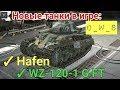Новые танки Hafen и WZ 120 1 G FT D W S Wot Blitz mp3