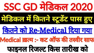 SSC GD Medical Me Kitne Paas huye || Re-Medical कितने को दिया || Medical Review ||Super Study