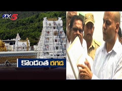 తిరుమలలో ముదురుతున్న వివాదం..! | TTD To Fight Against Ramana Deekshitulu's Allegations | TV5 News