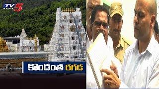 తిరుమలలో ముదురుతున్న వివాదం..! | TTD To Fight Against Ramana Deekshitulu's Allegations