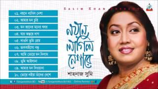 Nayane lagilo neshare - Shahnaz Sumi - Full Audio Album