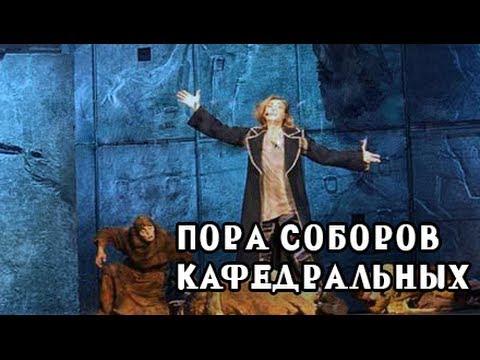 Песни из мюзиклов - Пора соборов кафедральных