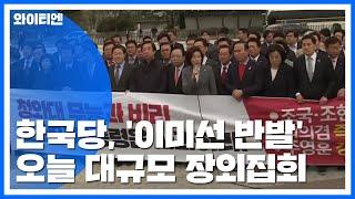 한국당, '이미선 반발' 오늘 대규모 장외집회...정국 급랭 / YTN