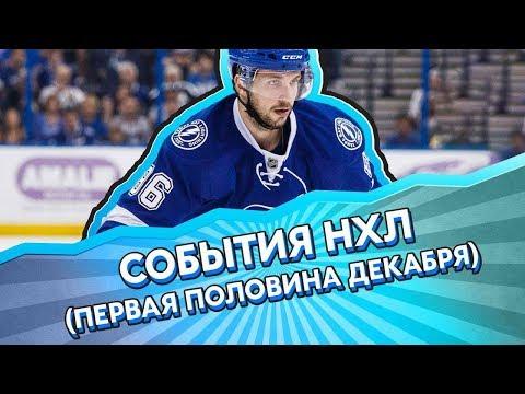 НХЛ в декабре 2017: САМОЕ ВАЖНОЕ